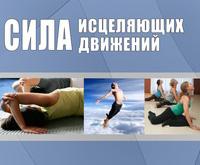 Метод Фельденкрайза и Соматика в Кременчуге
